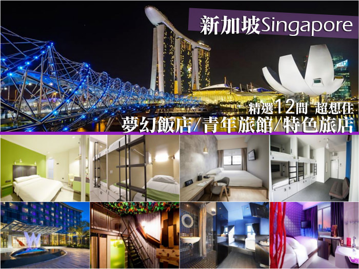 【新加坡飯店】12間超想住的夢幻飯店、青年旅館、特色旅店 房價交通整理