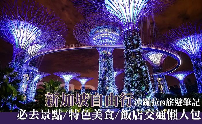 【新加坡行程】新加坡五天四夜行程、必去景點、特色美食、飯店交通懶人包
