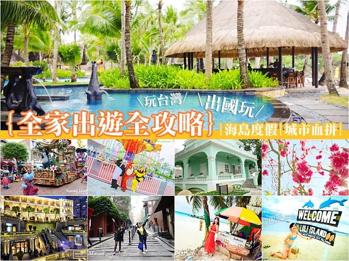 台灣過年去哪玩,過年景點,過年出國玩,過年出國去哪,過年海島度假,過年度假推薦