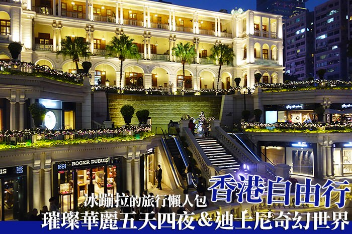 【香港自由行全攻略】香港五天四夜+迪士尼行程整理/香港票卷購買/注意事項