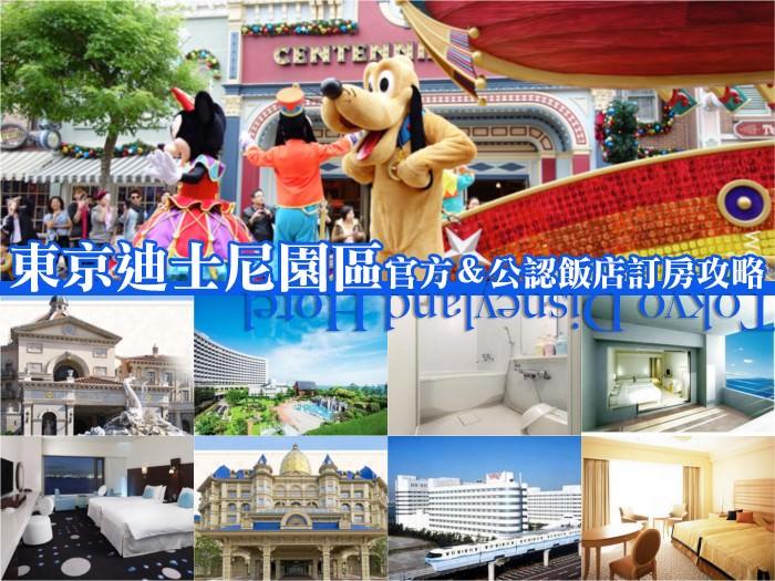 東京迪士尼飯店推薦》所有東京迪士尼官方飯店&公認飯店選擇建議