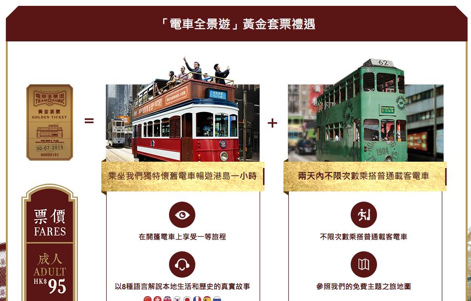 香港丁丁車,復古丁丁車