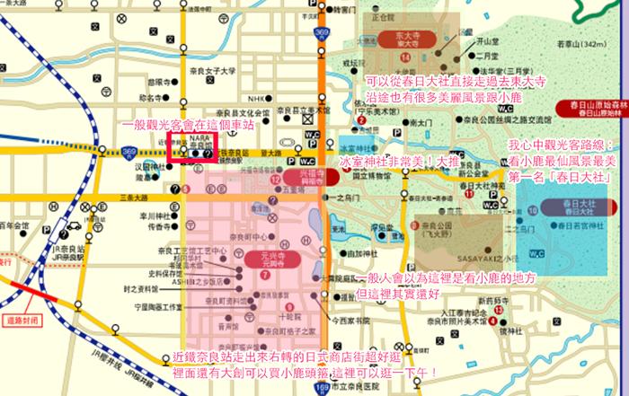 奈良散步地圖