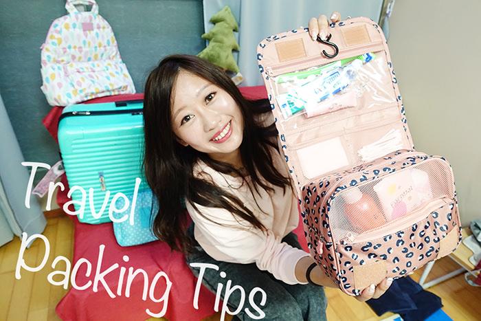 行李收納,行李整理,出國行李,行李收納技巧,旅行小物,