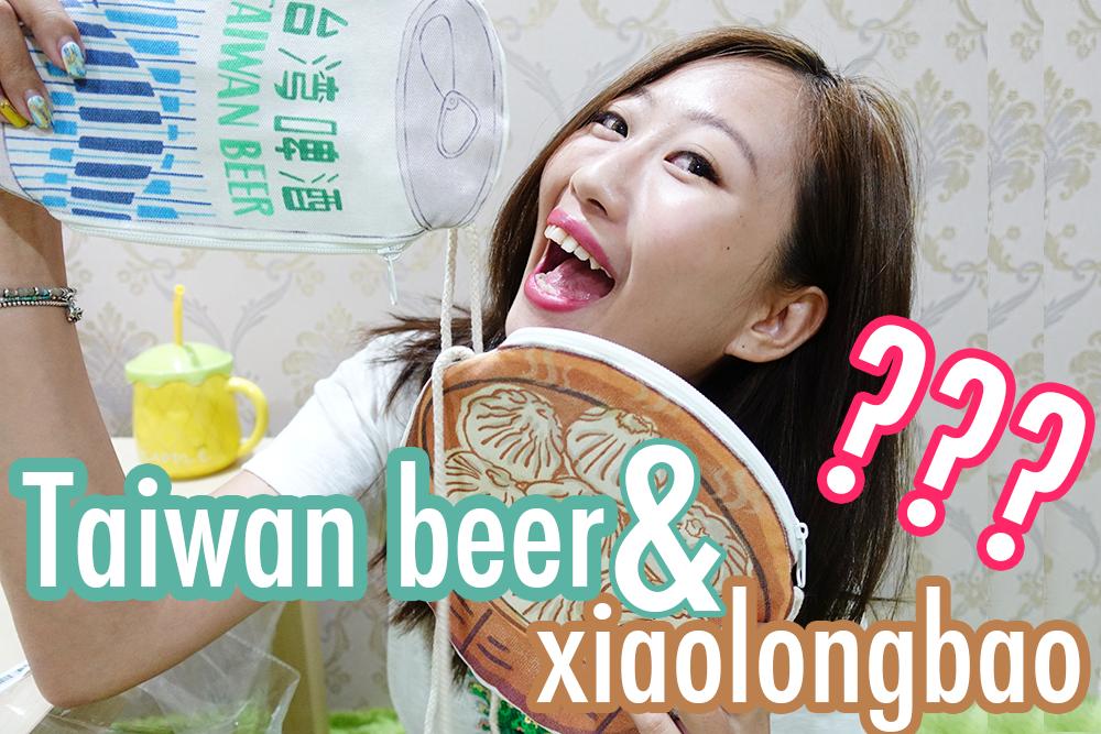 觀光客禮物,台灣伴手禮,小籠包伴手禮,台灣啤酒伴手禮,