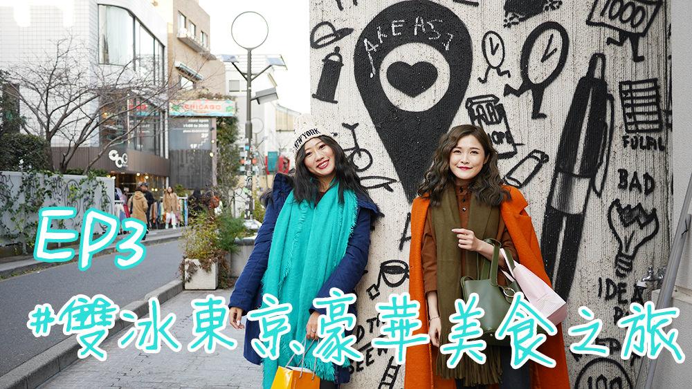 東京美食,東京戰利品,東京買的東西
