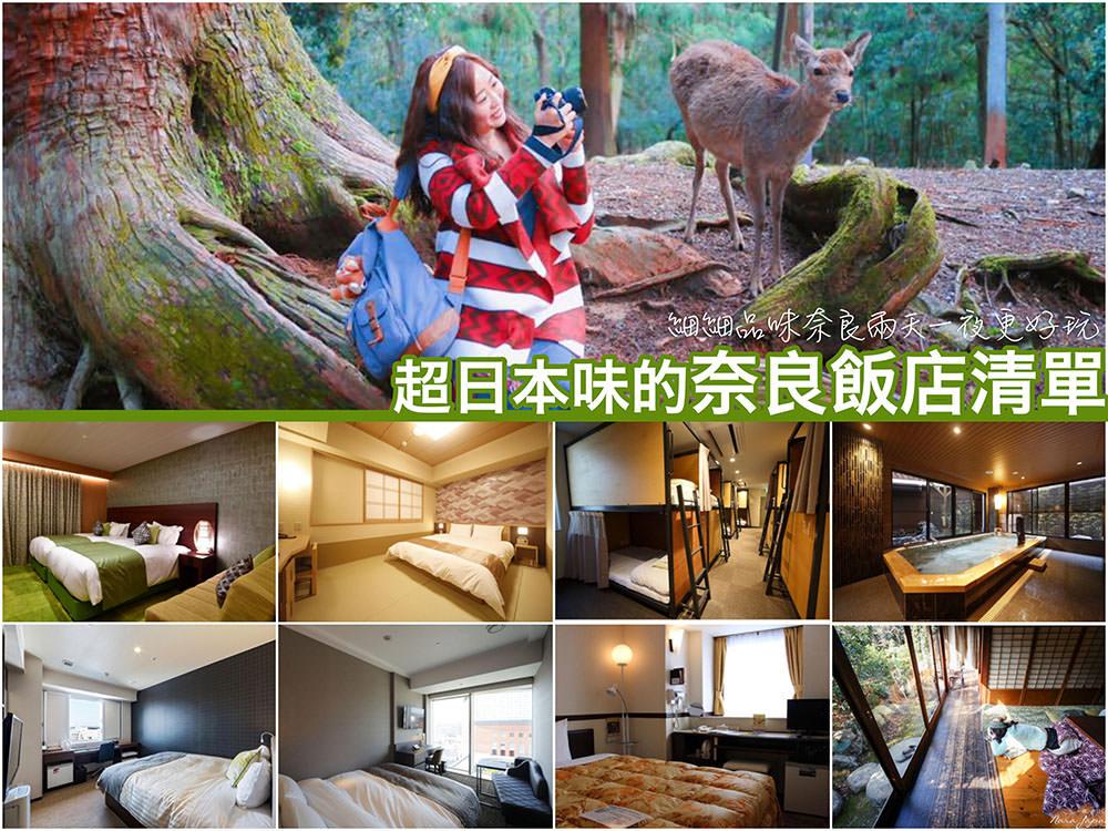 奈良飯店推薦,奈良住宿推薦,奈良好玩景點,奈良青年旅館,奈良自由行