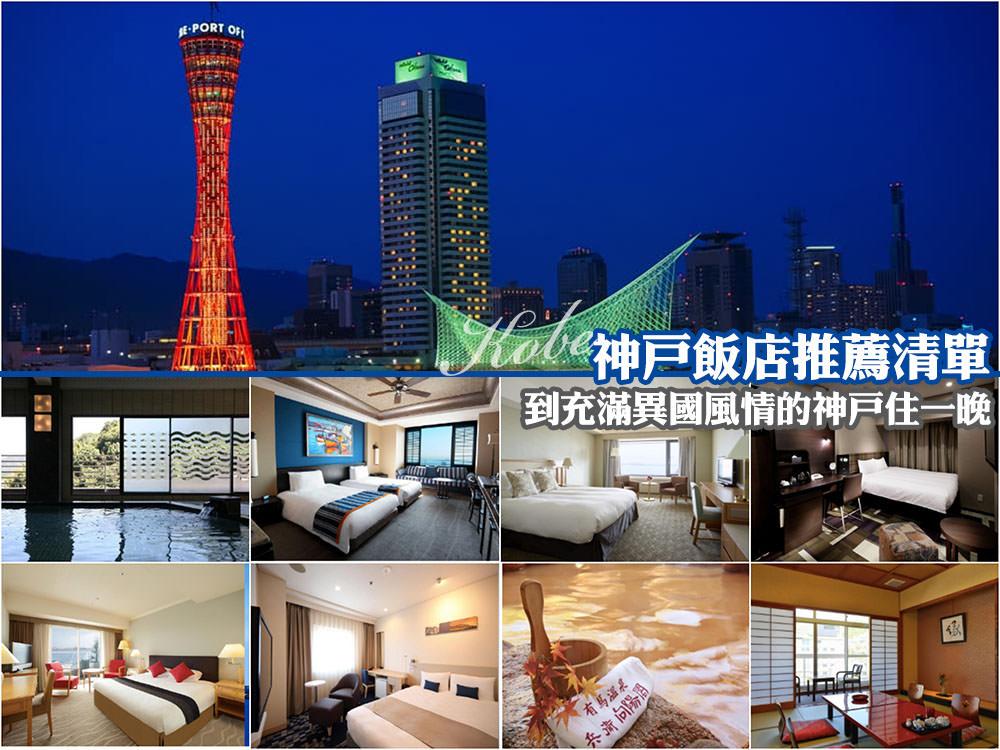 神戶飯店推薦,神戶住宿推薦,神戶景點,神戶好玩,神戶自由行