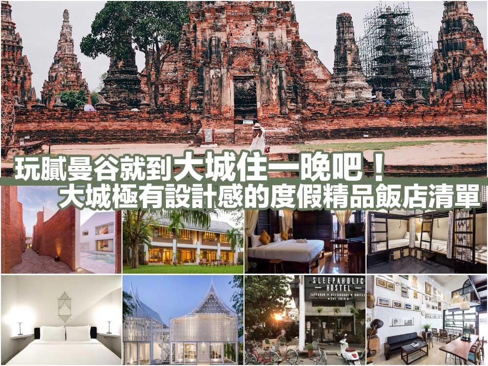 大城飯店推薦,大城住宿推薦,大城青年旅館,曼谷自由行,