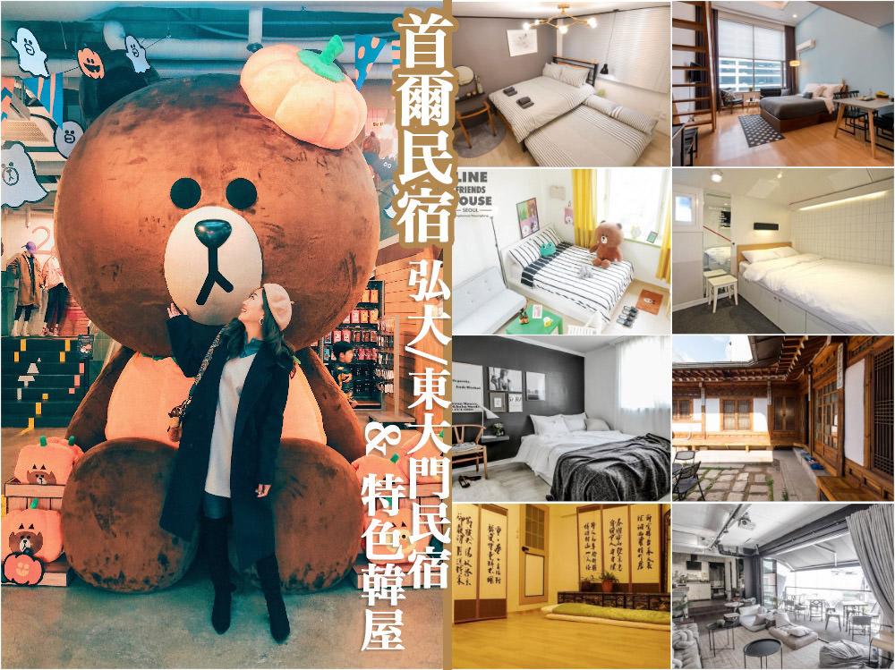 首爾飯店推薦,首爾民宿推薦,首爾自由行,首爾景點,首爾好玩