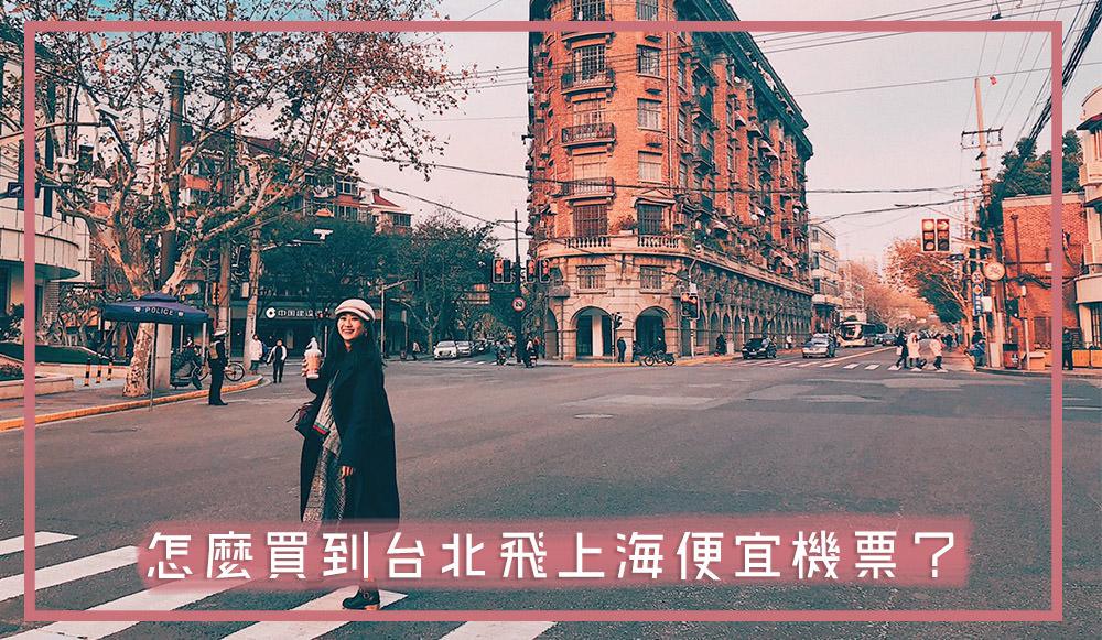 台北上海機票,上海機票,上海機票比價,上海航班,買便宜機票教學