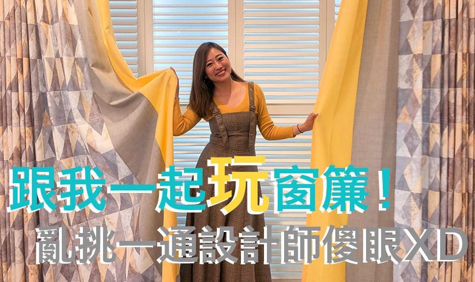 冰蹦拉居家裝潢、冰蹦拉裝潢週記、居家裝潢、施工前量窗簾、窗簾丈量、窗簾如何挑選、隆美窗簾