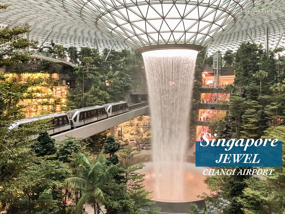 新加坡自由行,新加坡五天四夜行程,新加坡景點,新加坡美食,新加坡懶人包,星耀樟宜,樟宜機場,jewel