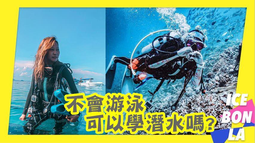 潛水,女生學潛水,潛水花費,女潛水教練,不會游泳