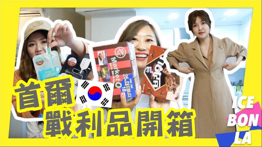 首爾戰利品,首爾彩妝品,首爾購物,冰蹦拉玩首爾