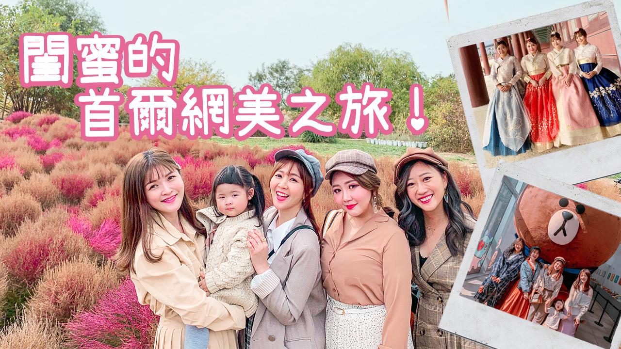 首爾自由行,粉紅波波草,韓國好吃好買,冰淇淋妹,啾啾愛亂拍,盈盈,穿韓服