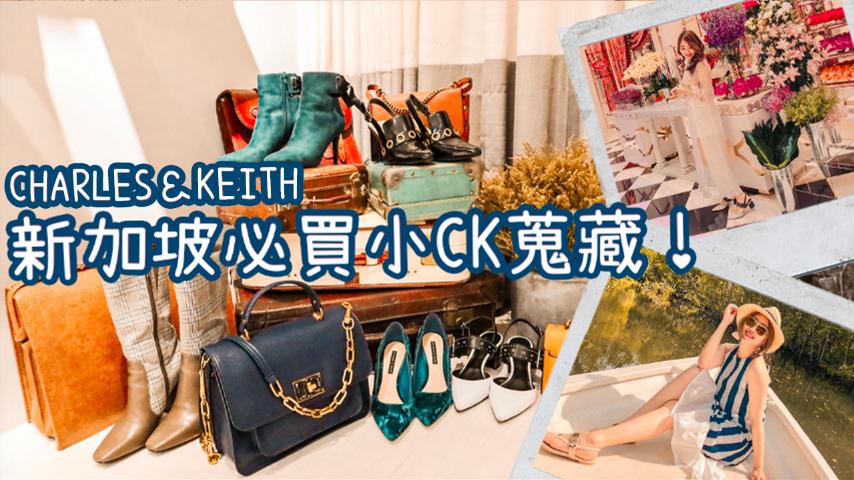 CHARLES&KEITH折扣,CHARLES&KEITH最划算買法,新加坡小CK,新加坡CHARLES&KEITH