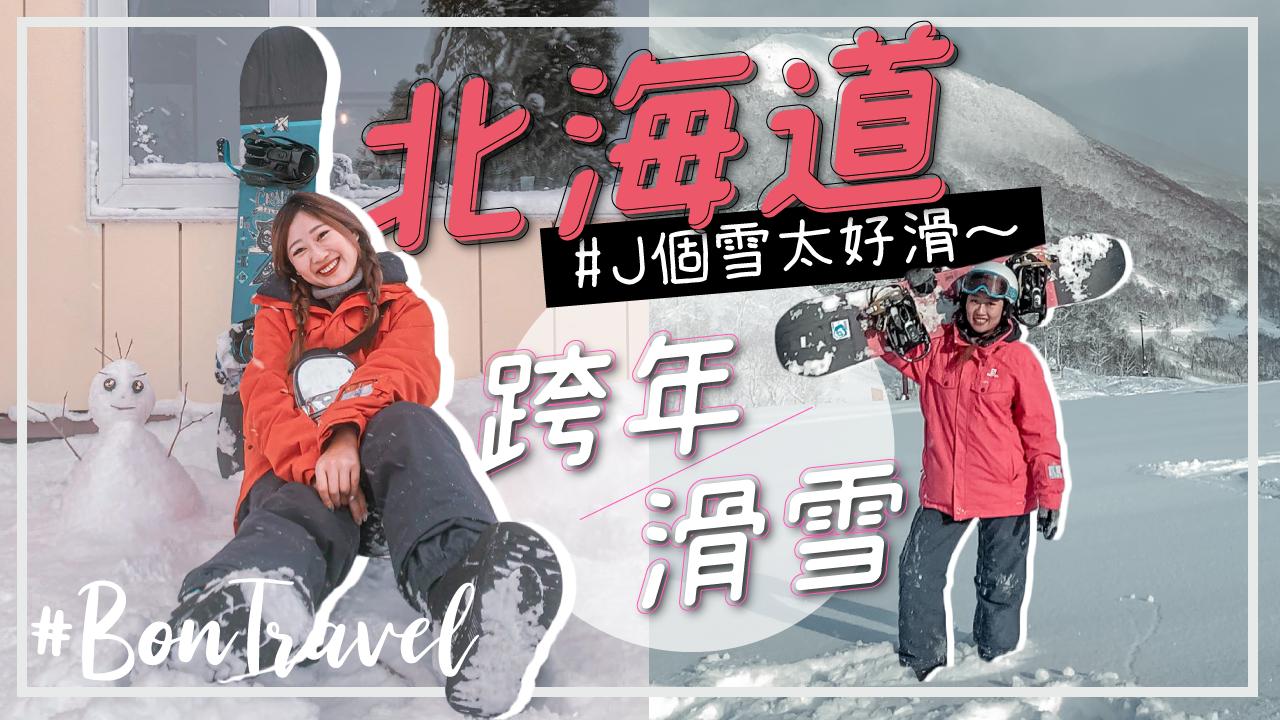 北海道滑雪,北海道跨年滑雪行程,日本滑雪教練,北海道滑雪住宿推薦,冰蹦拉玩北海道