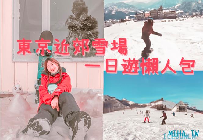 東京滑雪,Ski入門班,東京近郊滑雪,新手滑雪前注意事項,富士山Snowtown Yeti滑雪場,長野縣佐久Ski Garden Parada,富士山耶提Yeti滑雪場,TAMBARA滑雪公園,東京滑雪一日遊懶人包,新手滑雪,