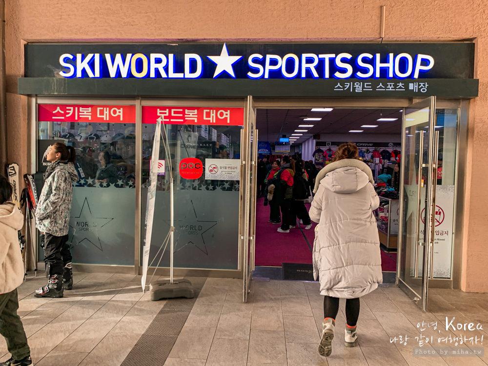 洪川大明維爾瓦第滑雪村, 冰雪王國, snowyland, 滑雪一日遊, 滑雪新手, 韓國滑雪, 韓國雪場, 首爾滑雪, 首爾自由行, 首爾雪場