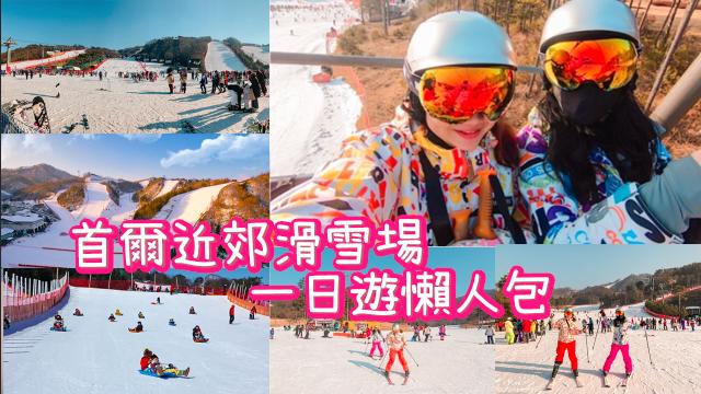 首爾滑雪場推薦,首爾滑雪一日遊,Oak Valley奧麗山莊,3D燈光秀,維瓦爾第公園冰雪王國,Alpensia阿爾卑西亞滑雪場,Elysian伊利希安江村滑雪場,Bears Town 熊城滑雪場,全球最陡木質雲霄飛車,愛寶樂園,韓國採草莓一日遊,鳳凰平昌滑雪場,首爾專業滑雪場地,首爾滑雪行程,