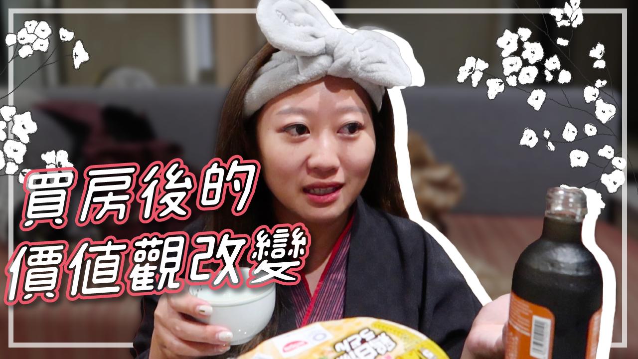 冰蹦拉,河口湖,清酒,日本東京,泡麵,吃播,買房,價值觀