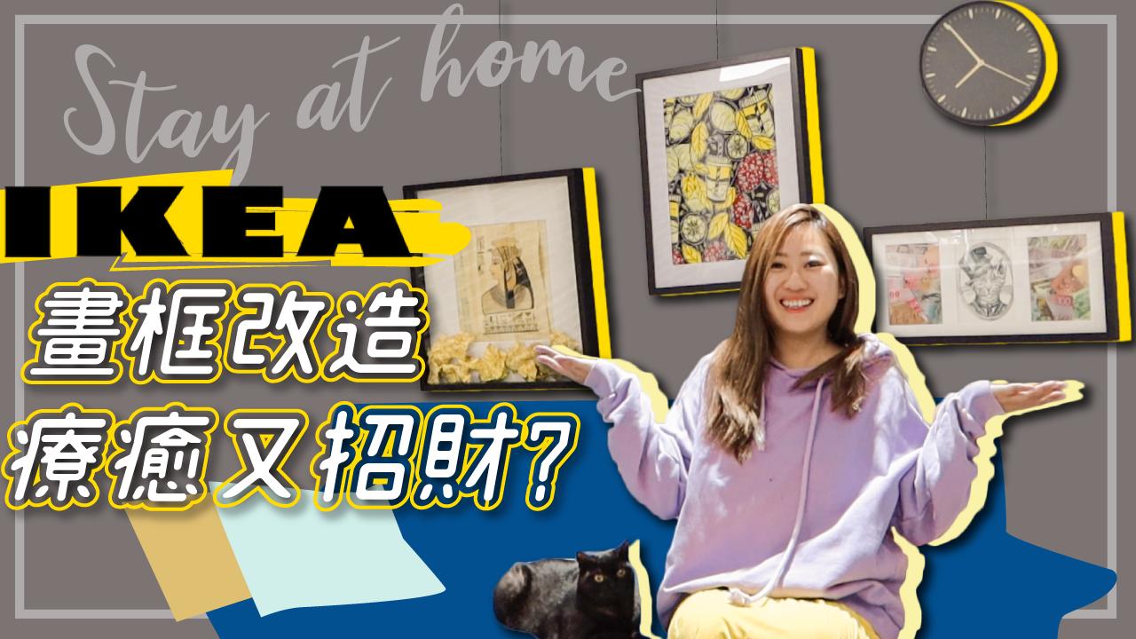 IKEA,冰蹦拉,畫軌,掛畫,畫框,DIY,招財