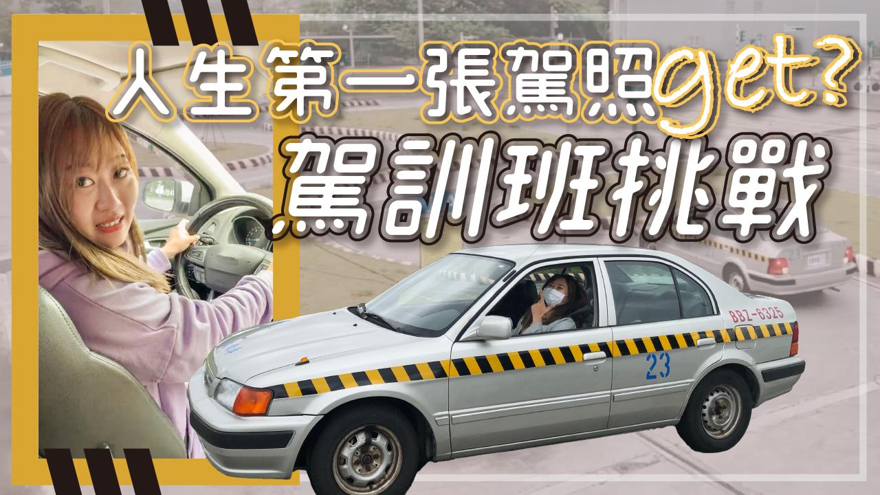 冰蹦拉,駕照,路考,駕訓班,開車,車位,道路駕駛,三寶