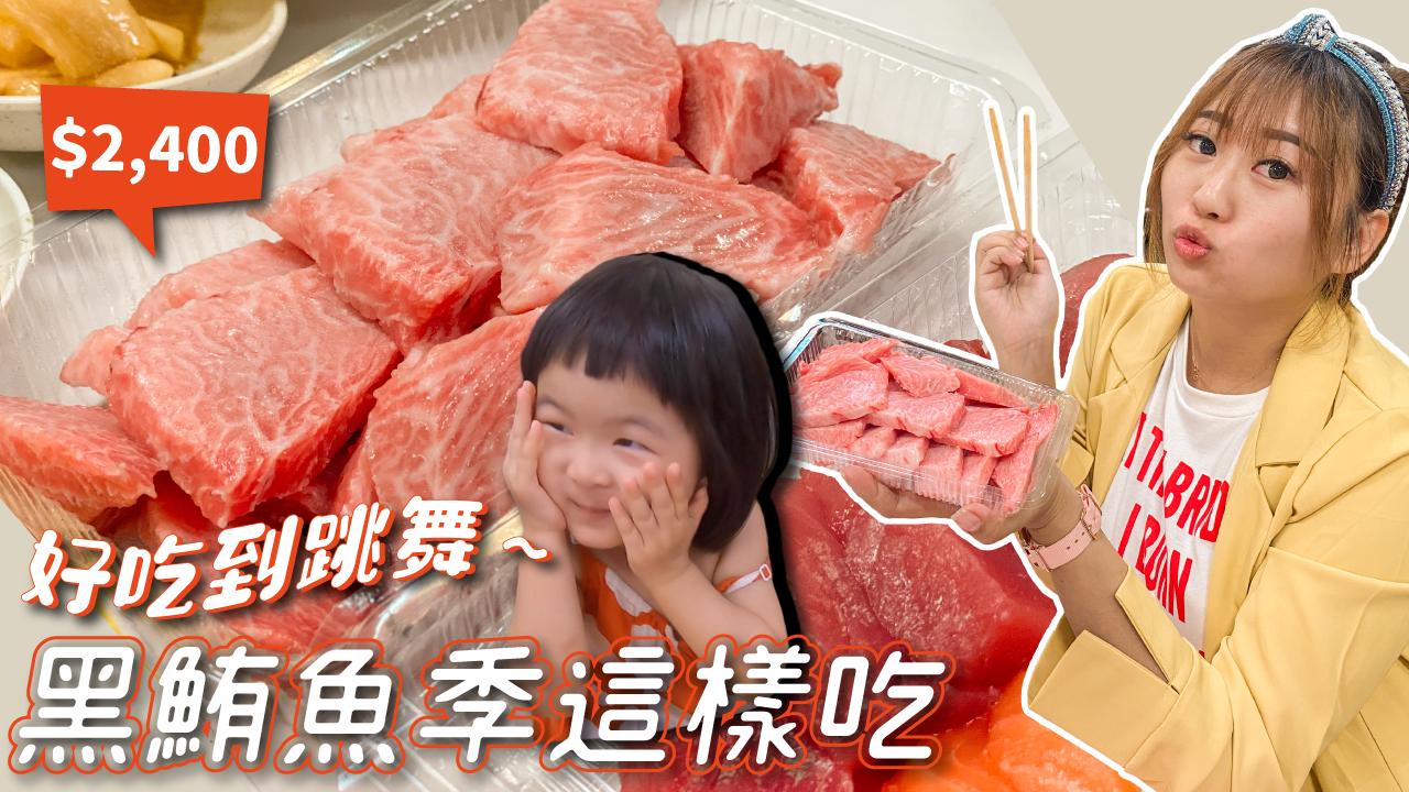 黑鮪魚,富美海鮮,南寧市場,宜蘭美食,鮪魚,生魚片