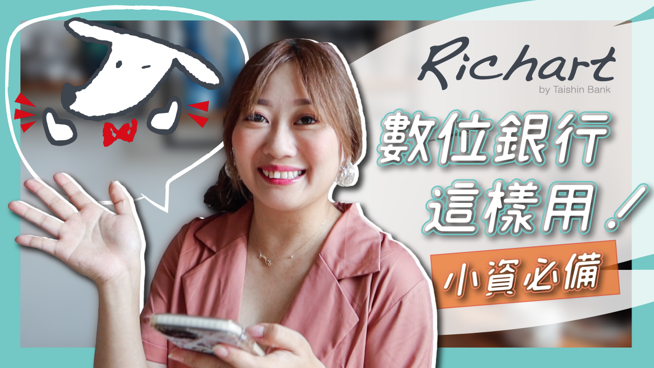richart,理財,投資,基金,外匯,五星汪廚快餐車,台新銀行,網路銀行