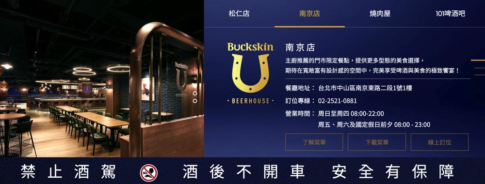 台北好吃,台北餐廳,台北聚餐,台北酒吧,Buckskin, Beerhouse,柏克金啤酒,柏克金啤酒餐廳,提拉米蘇