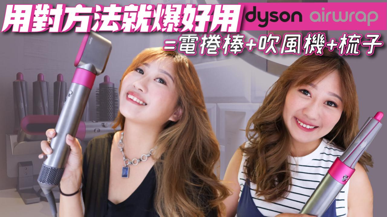 Dyson, Airwrap,造型器,吹風機,團購
