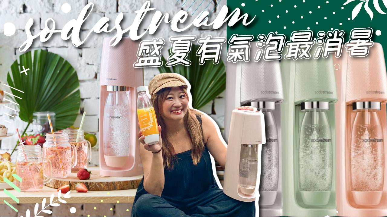 氣泡水,Sodastream,聖沛黎洛氣泡水,果醬,蜂蜜,檸檬,梅酒,可爾必思,飲料,夏日飲品,手搖飲