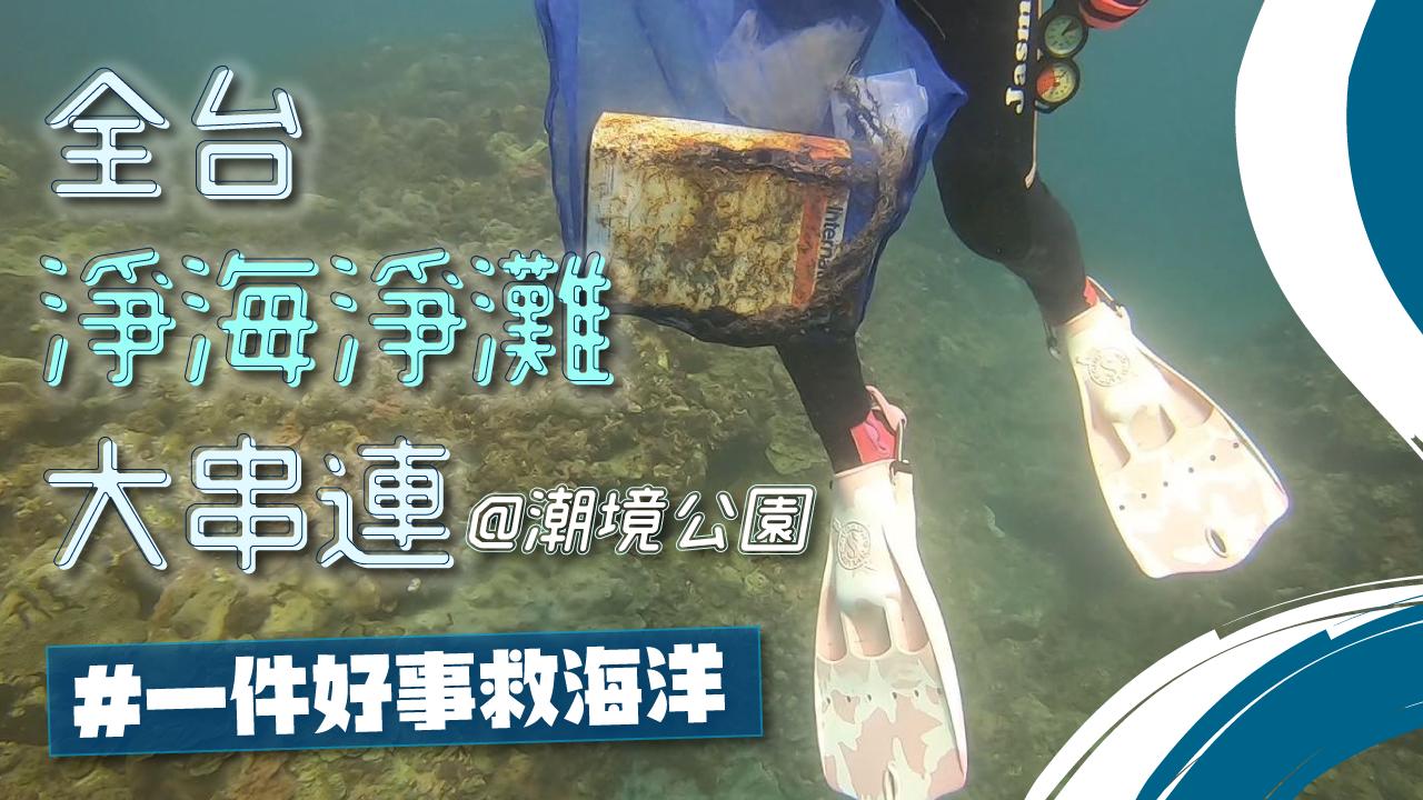 淨海,淨灘,撿垃圾,潛水,環保,一件好事救海洋,discovery