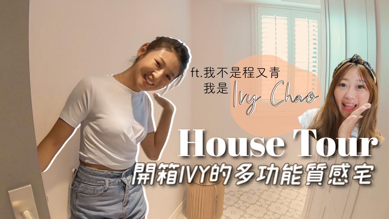 我不是程又青我是Ivy Chou,信義區,裝潢,中島,大明星更衣室