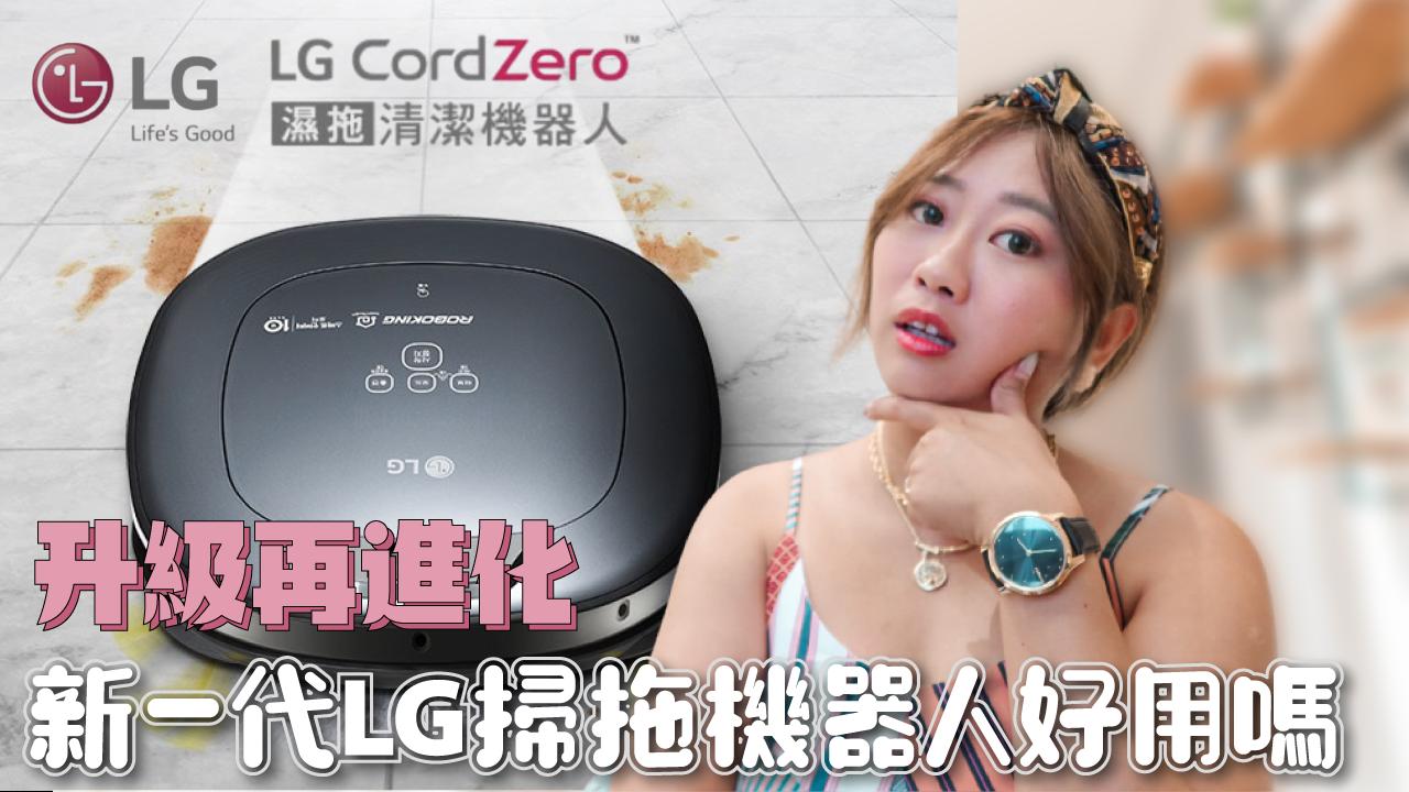 LG,CordZero,WiFi,濕拖清潔三眼機器人,濕拖機器人,掃地機器人
