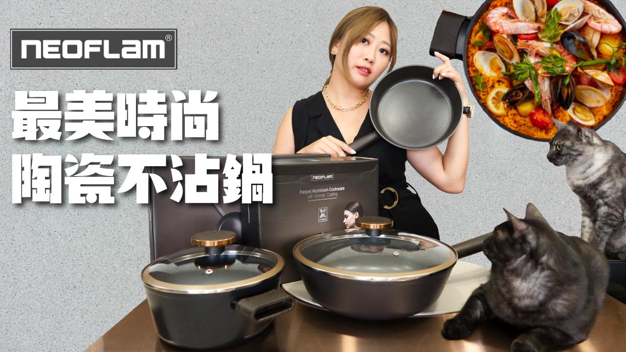 Neoflam,大貴鏃,鑄造鍋,鍋子,鍋具,不沾鍋