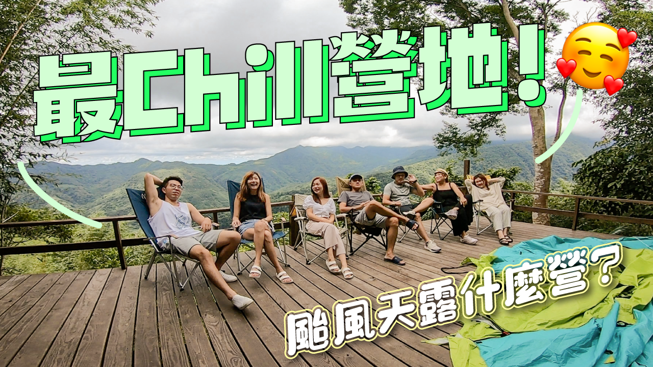 露營,新竹,露營區,六號花園