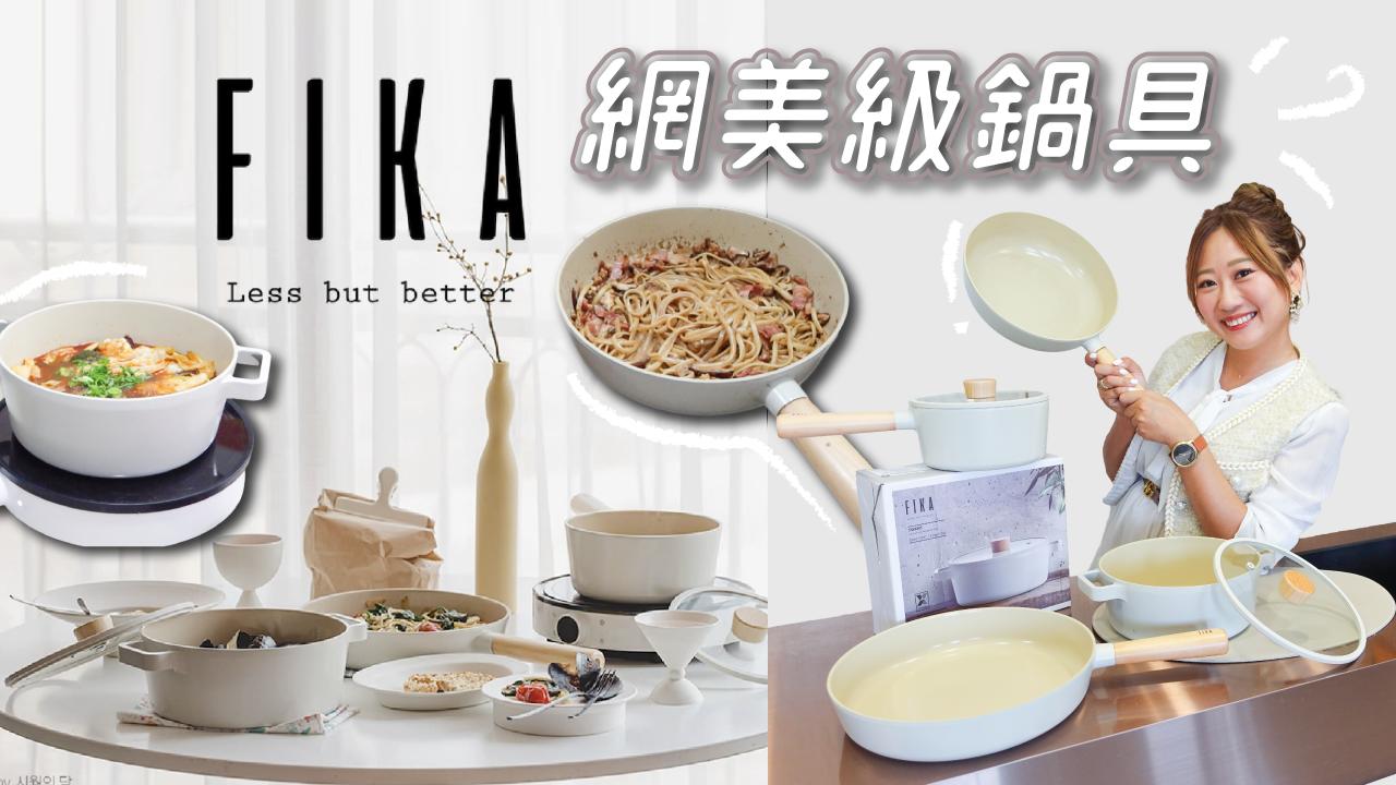 Neoflam Fika,陶瓷不沾鍋,不沾鍋,鍋子,鍋具