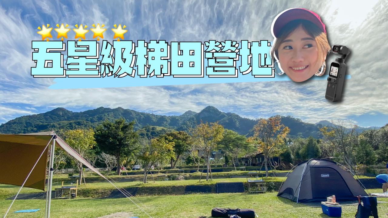 長興山水靜露營區,梯田,五星級營地,親子營地,DJI Pocket 2