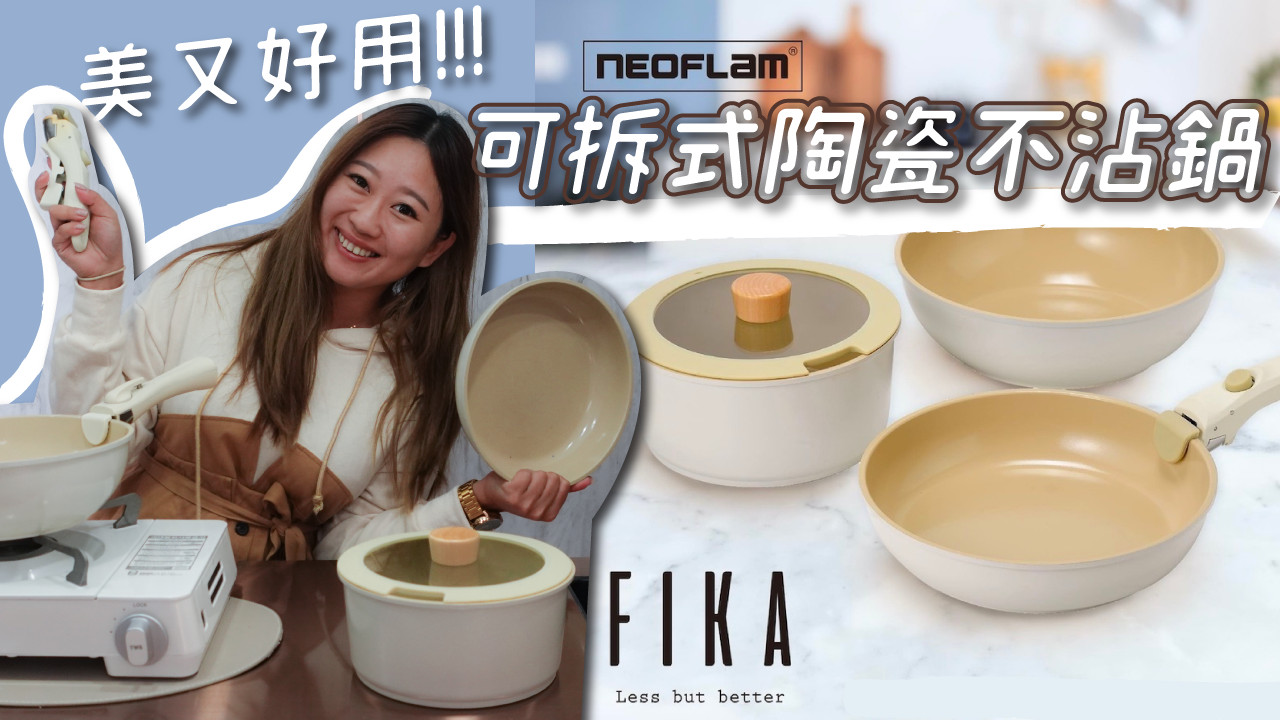 Neoflam ,FIKA,Midas Plus,可拆式陶瓷不沾鍋,冰蹦拉團購,陶瓷不沾鍋