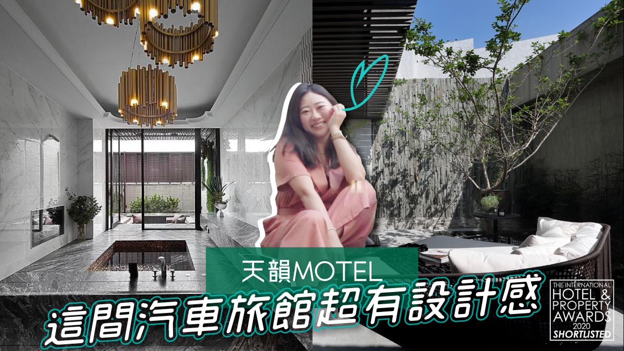 台中住宿,天韻Motel,汽車旅館,摩鐵,台中汽車旅館,台中飯店