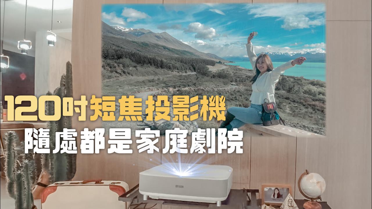 投影機,短焦投影機,國民大電視,Epson ,EH-LS300W
