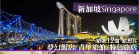 新加坡飯店推薦,新加坡住宿推薦,新加坡青年旅館,新加坡便宜飯店