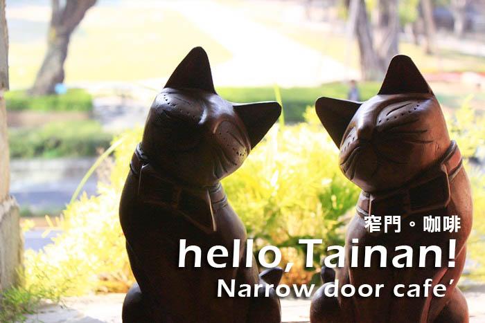 台南 ▌窄門咖啡館:到台南一定要來看看的古早人情味咖啡館