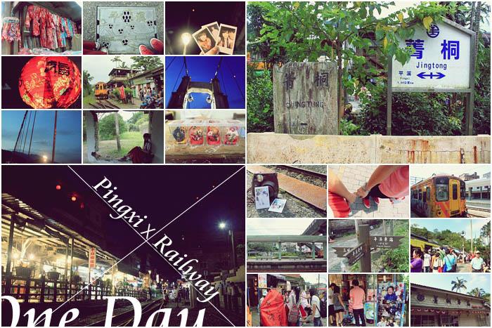 [平溪一日遊] 情侶約會去哪裡? 菁桐車站,鐵道懷舊之旅