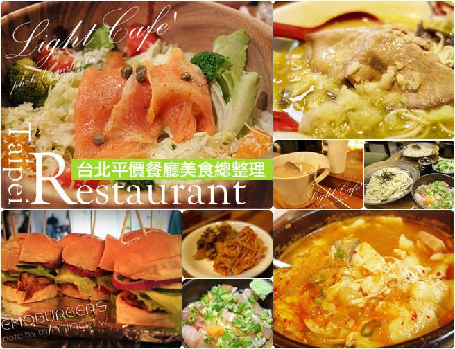 台北平價餐廳美食總整理》捷運站西式日式料理/下午茶/漢堡/拉麵推薦