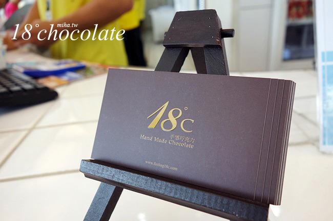 南投埔里18度C巧克力工房 冰蹦拉