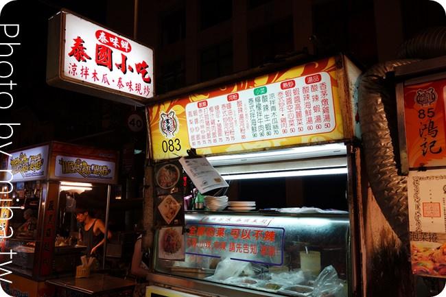 泰味鮮 寧夏夜市美食 泰式料理 冰蹦拉