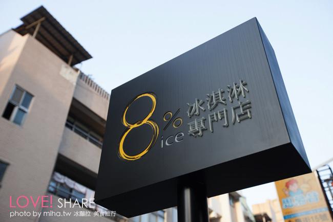 永康街8%ice 冰蹦拉